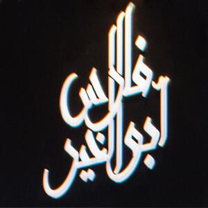 فارس أبو الخيرللمجوهرات